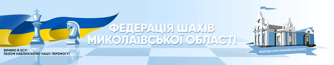 Федерация шахмат Николаевской области